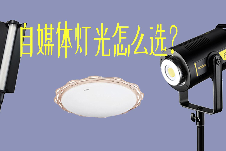 自媒体灯光选择:视频/直播补光方案对比推荐