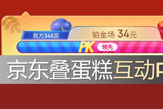 京东叠蛋糕PK战:战队致胜的攻略与技巧!