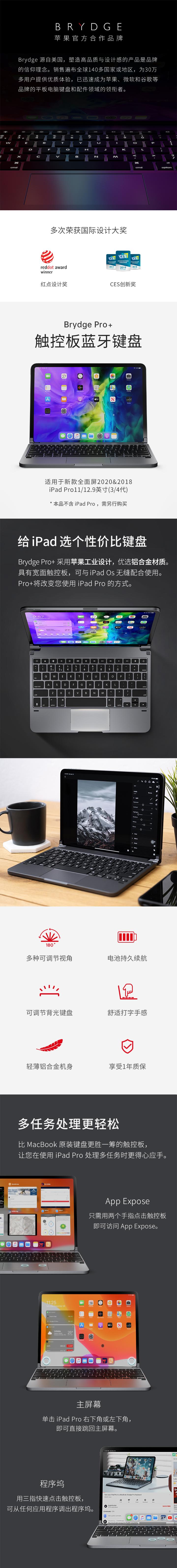 Brydge触控板iPad键盘免费试用,评测