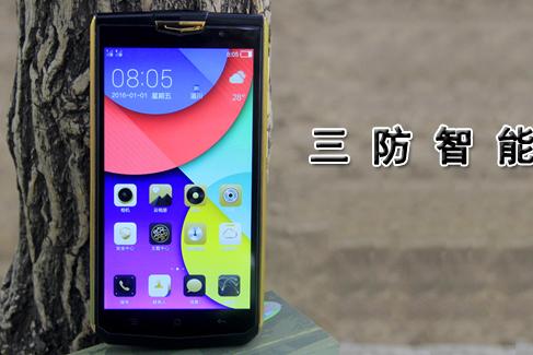 亚奥星6000plus三防手机