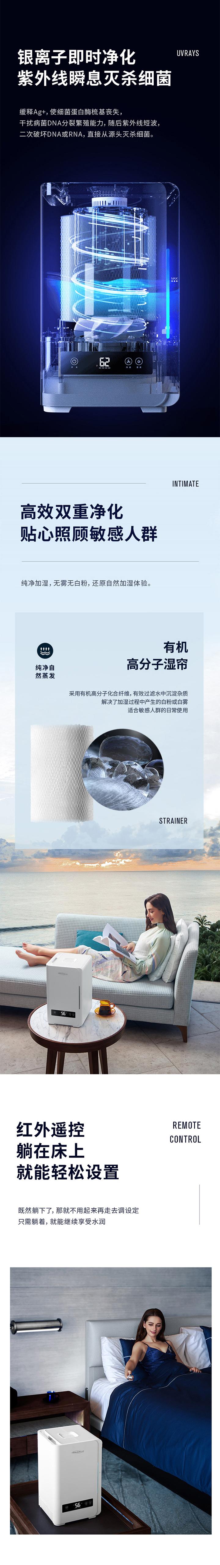 舒乐氏蓝海无雾纯净加湿器