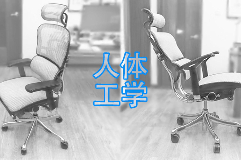 人体工学电脑椅-保友金豪E精英版开箱安装