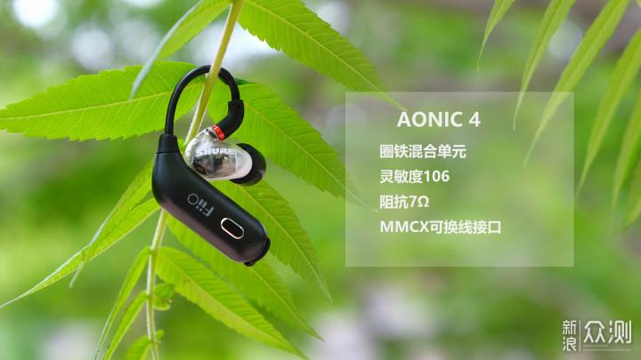 舒尔新品AONIC4上手简评_新浪众测