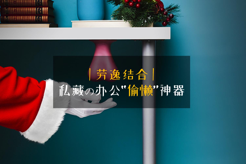 劳逸结合:私藏の办公「偷懒」神器大公开