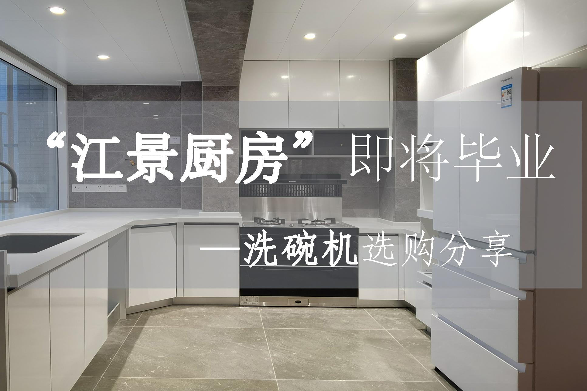 """""""江景厨房""""即将毕业:洗碗机选购分享"""