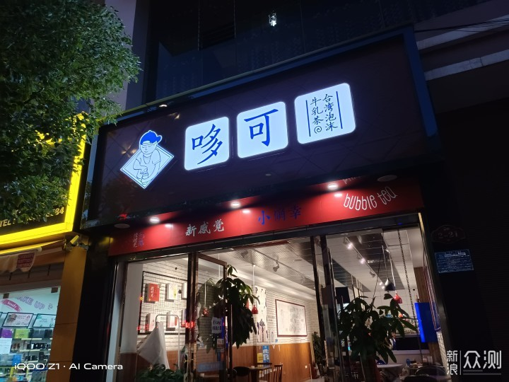 iQOO Z1 5G性能先锋游戏手机综合评测体验~_新浪众测