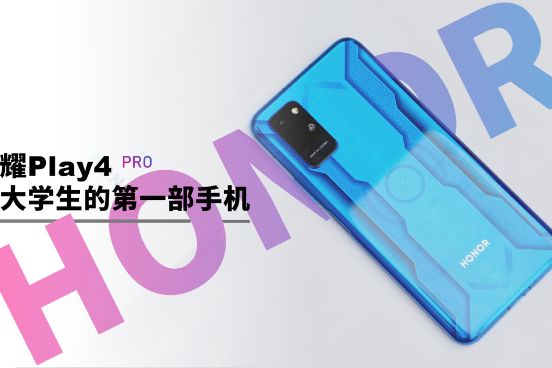 高考完送孩子的第一部手机——荣耀Play4 pro