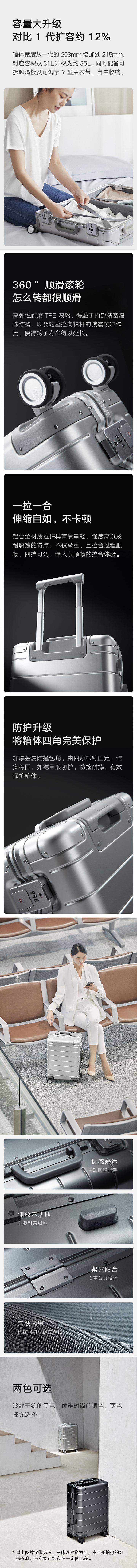 小米金属旅行箱2 免费试用,评测