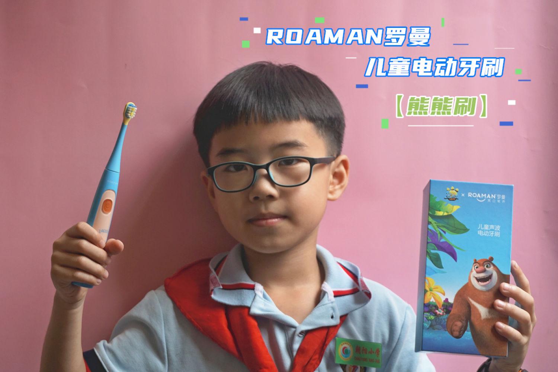 罗曼x熊出没联名款儿童电动牙刷专属呵护牙齿