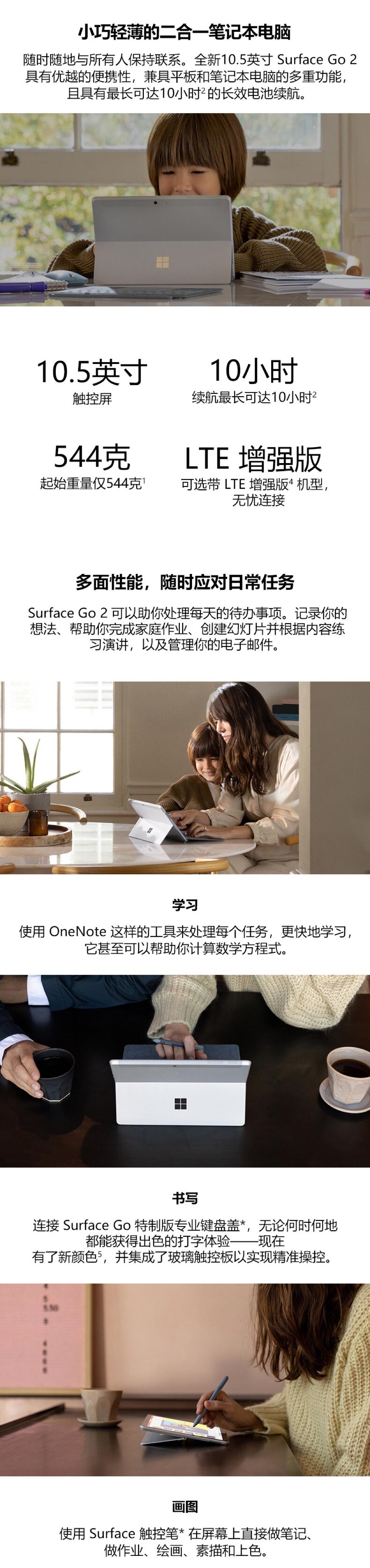 Surface Go 2+键鼠套装免费试用,评测