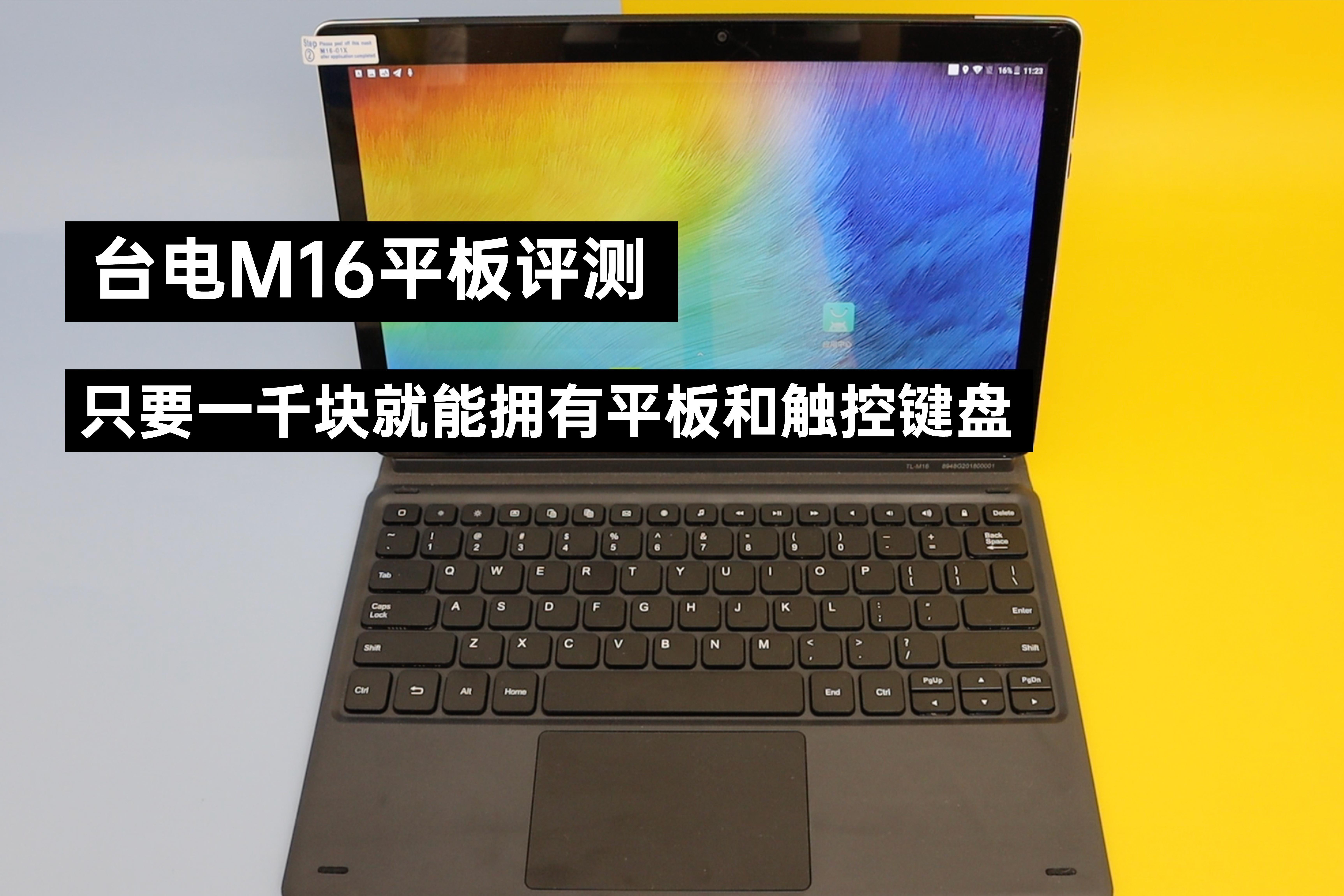 只要一千块就能拥有平板和触控键盘