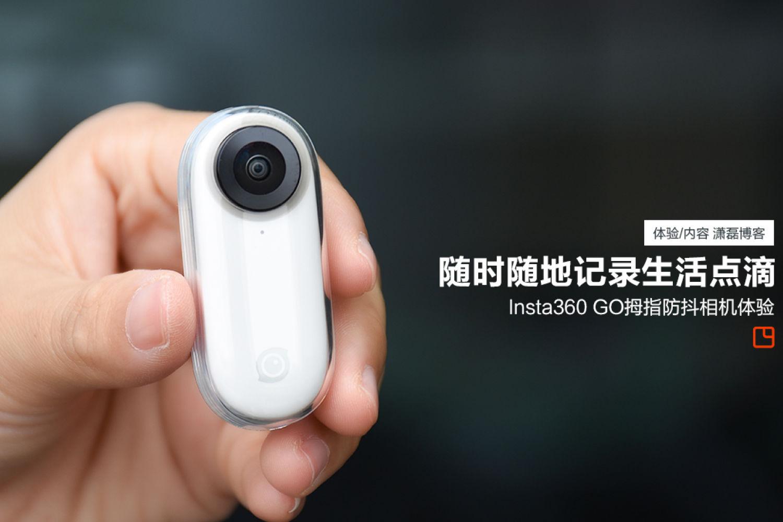 记录生活点滴 Insta360 GO 拇指防抖相机体验