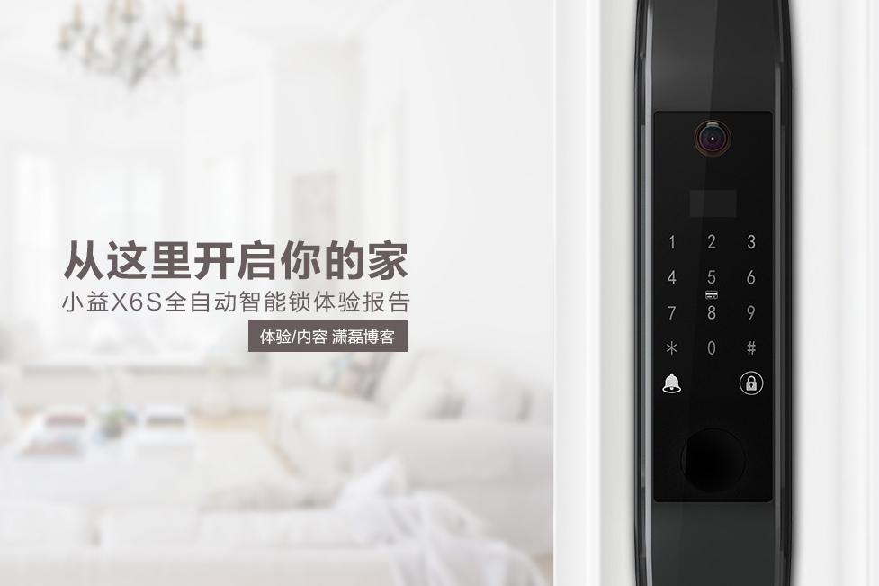 从这里开启你的家 小益X6S全自动智能锁体验