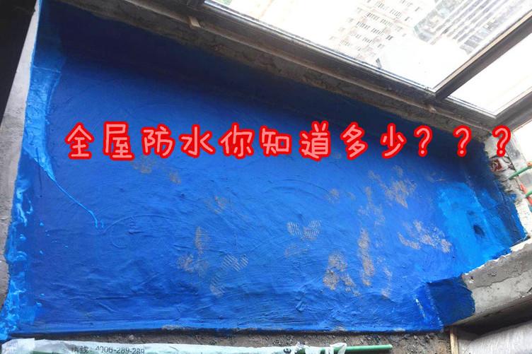 房屋如何防水?墙面粉了,发霉,裂缝?