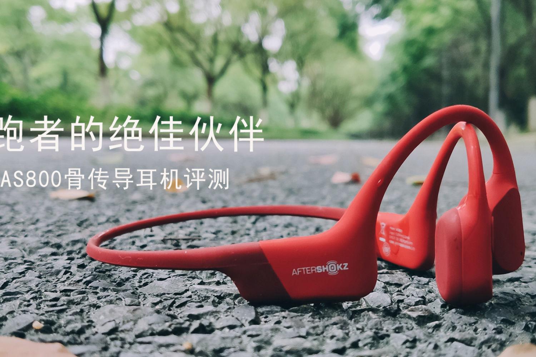 孤独路跑者的绝佳伙伴:韶音AS800骨传导耳机