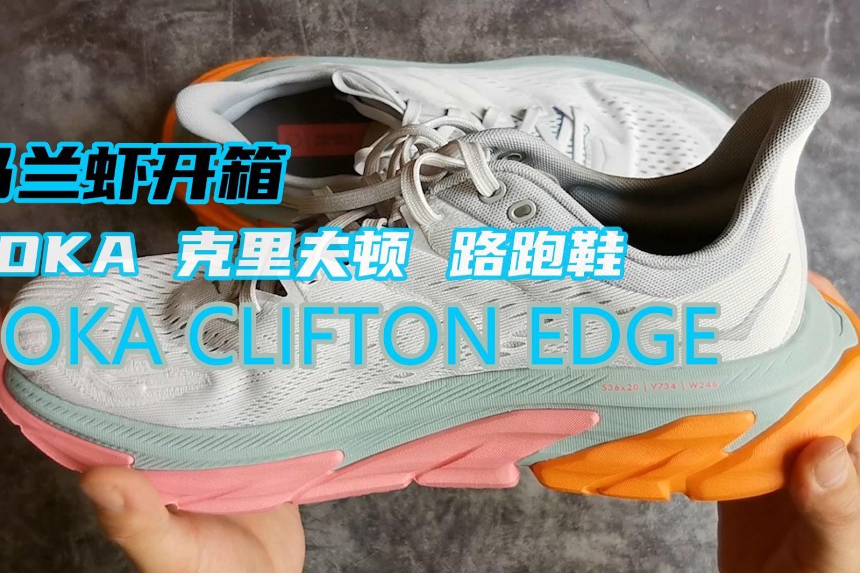 HOKA 克利夫顿先锋系列Clifton Edge 开箱体验