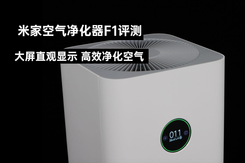 米家空气净化器F1评测:高效清洁空气大屏显示