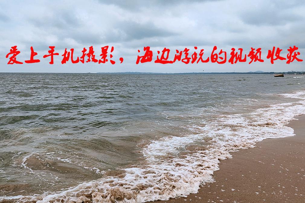#七月#夏天去大海边游玩,凉爽而又舒适