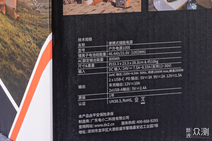 多重安全保护,1000w输出,电小二户外电源_新浪众测