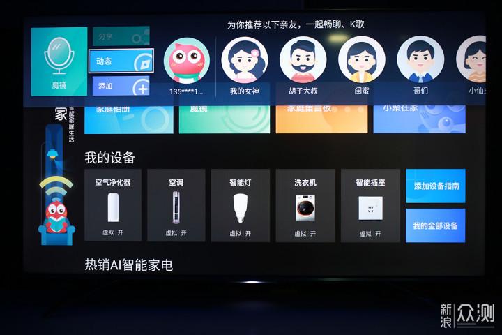智慧品生活,海信超画质电视U7F的深度体验_新浪众测