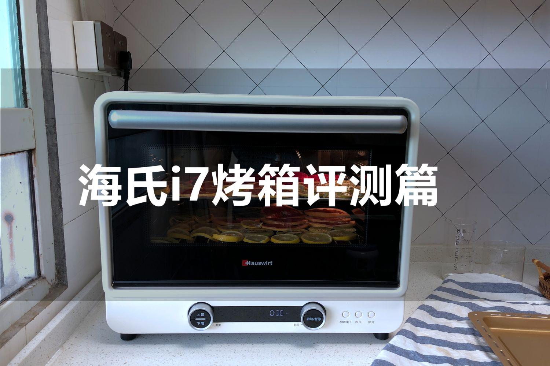 【厨电测评】海氏i7烤箱,除了颜值还有啥?