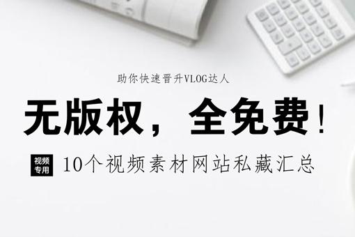 无版权,全免费!10个视频素材网站私藏分享