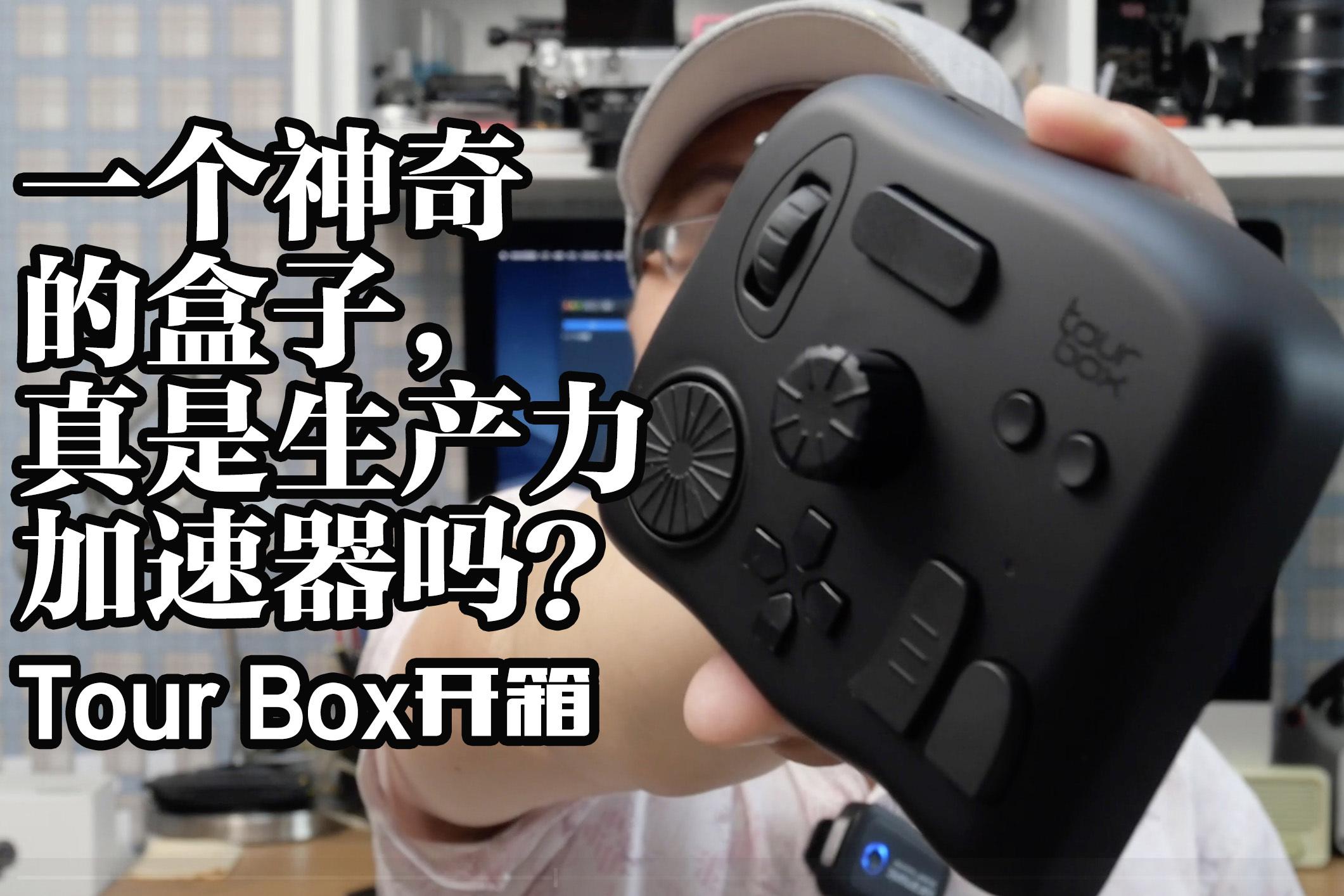 一个神奇的盒子,真是生产力加速器吗?