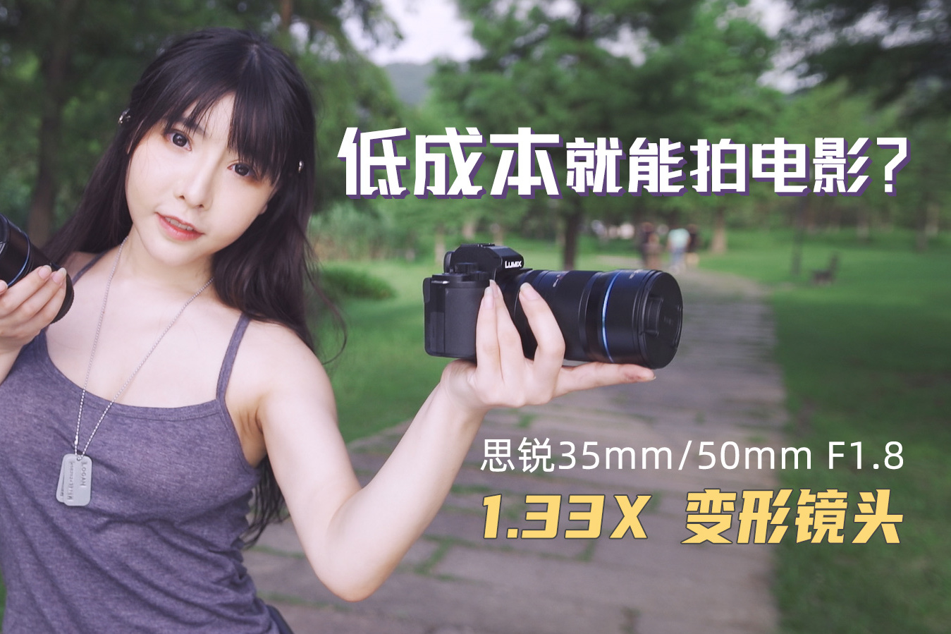 低成本拍出电影感?闪闪体验思锐35mm变形镜头