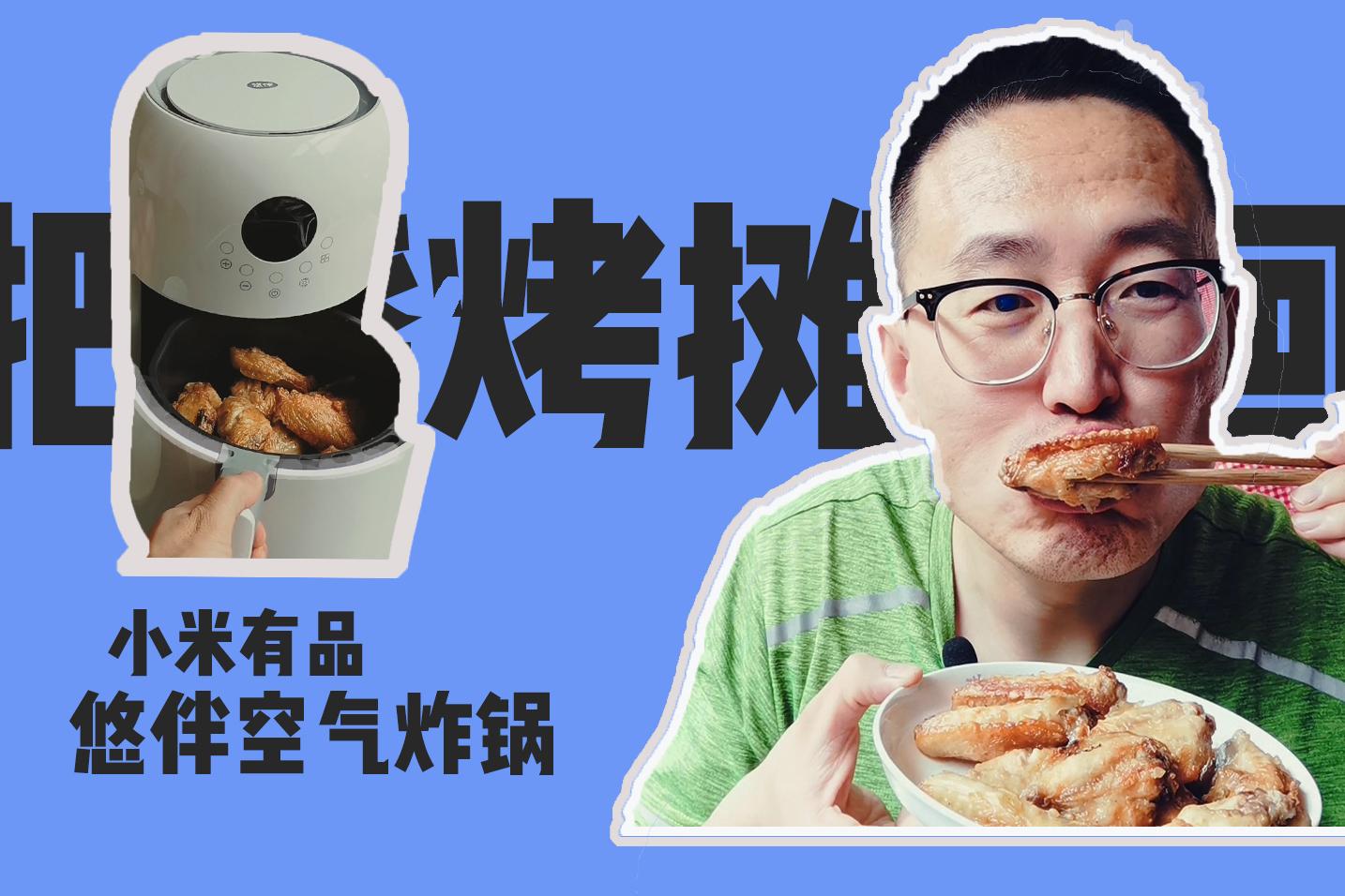 省心省力,厨房好帮手,小米有品悠伴空气炸锅