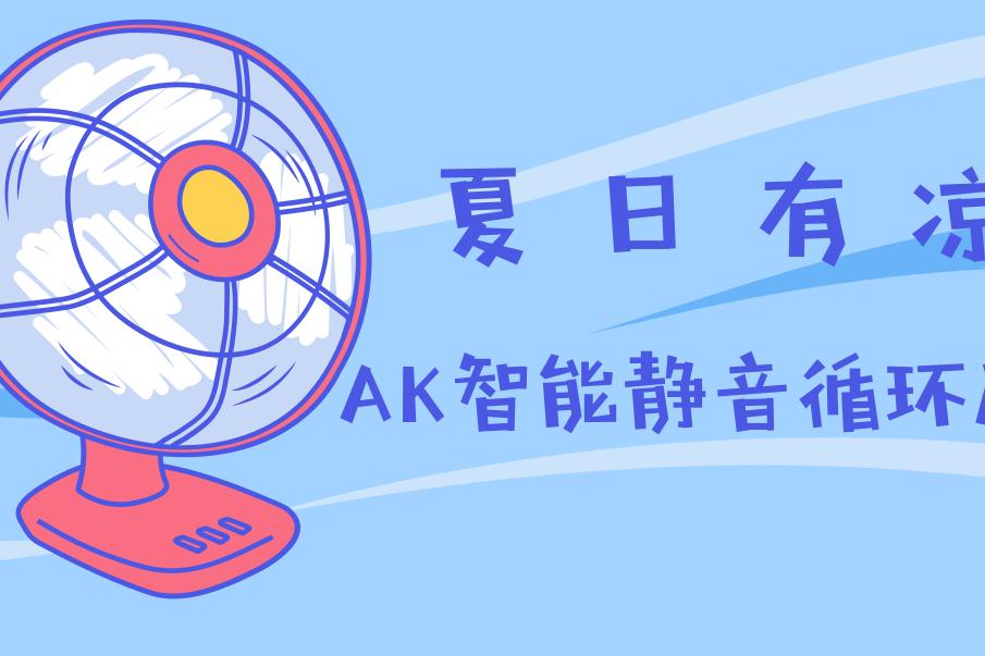 夏日有凉风,AK智能静音循环扇初体验