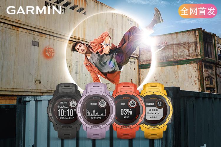 佳明 本能太阳能GPS户外腕表免费试用,评测