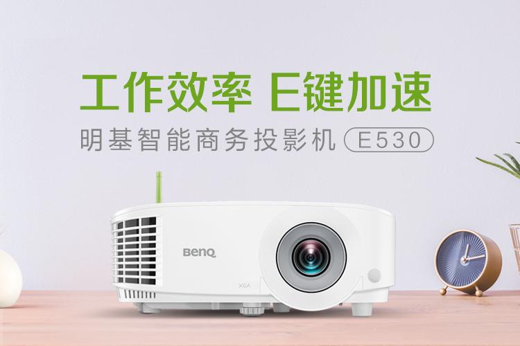 明基E530智能商务投影机免费试用,评测