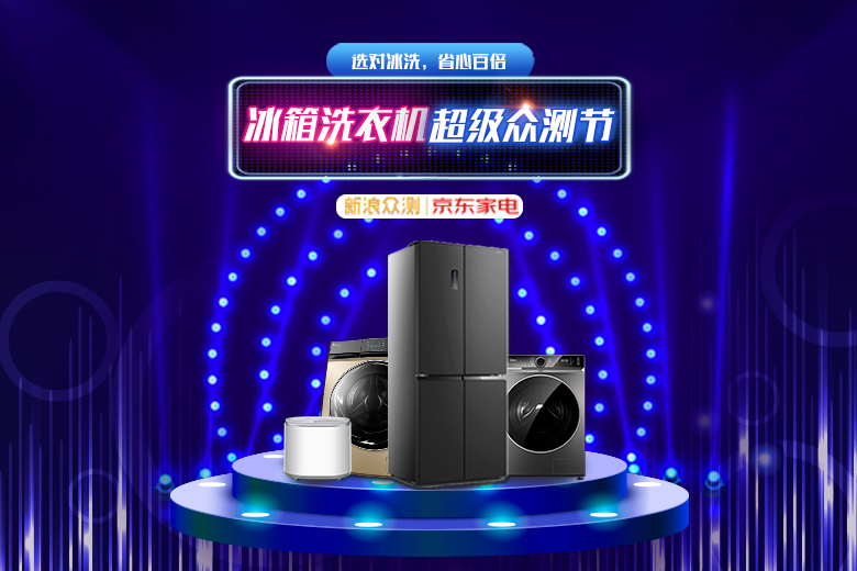 冰箱洗衣机超级众测节免费试用,评测