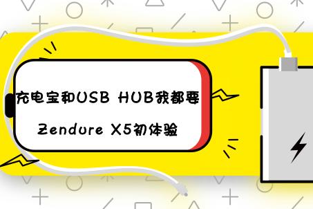 充电宝和USB HUB我都要,Zendure X5初体验