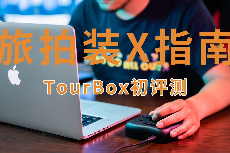 开放强大,创作神器TourBox快捷键控制器体验
