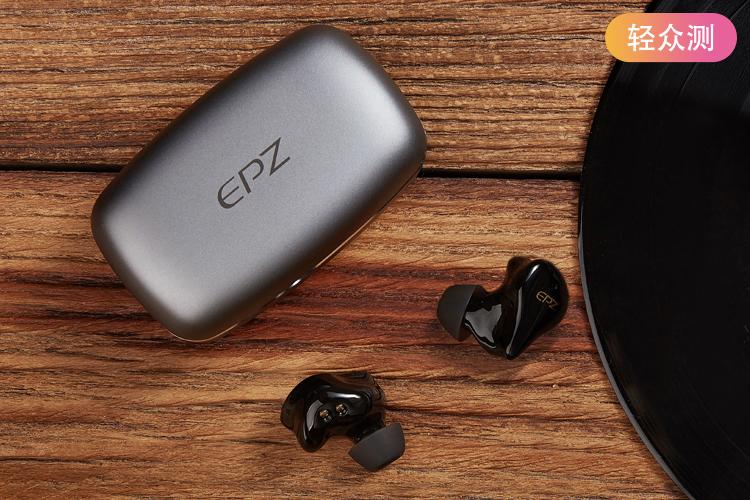 EPZ树脂真无线hifi蓝牙耳机免费试用,评测