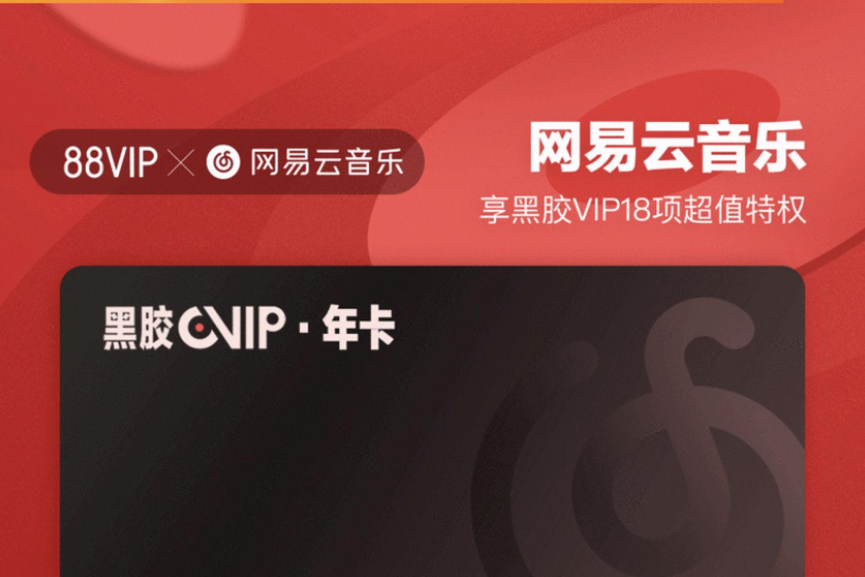 淘宝88VIP白嫖网易云音乐VIP,今晚一起网抑云