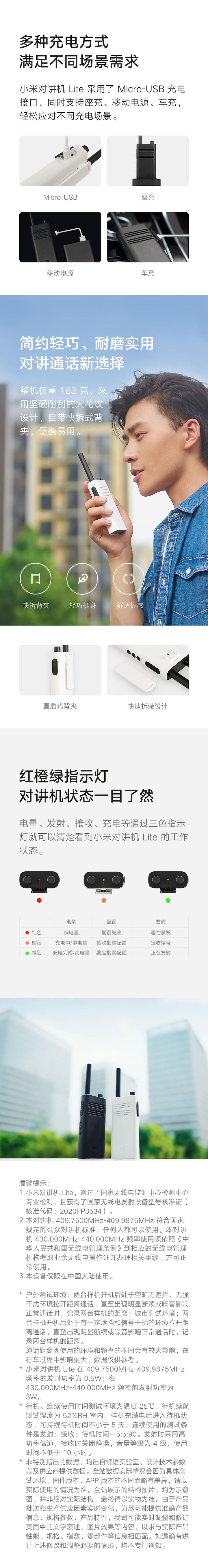 【轻众测】小米对讲机Lite免费试用,评测