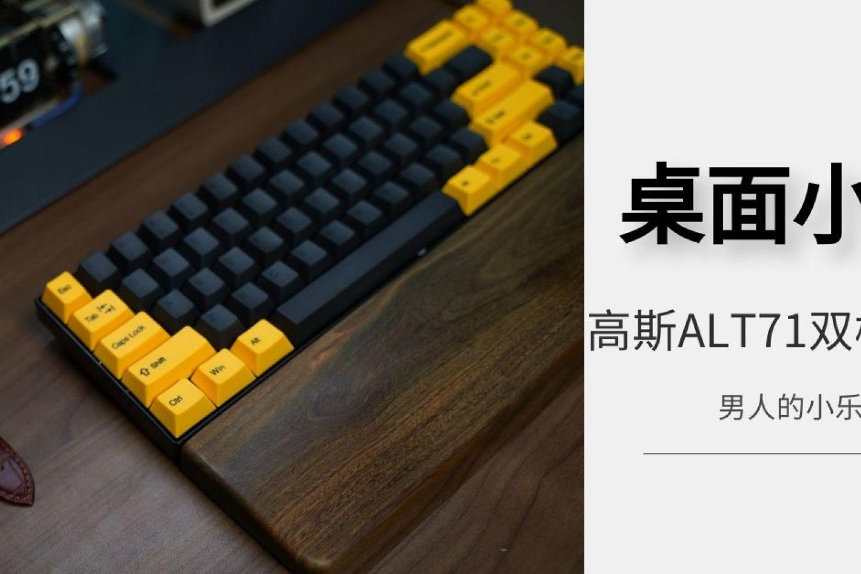桌面上的小清新,高斯ALT71双模键盘体验