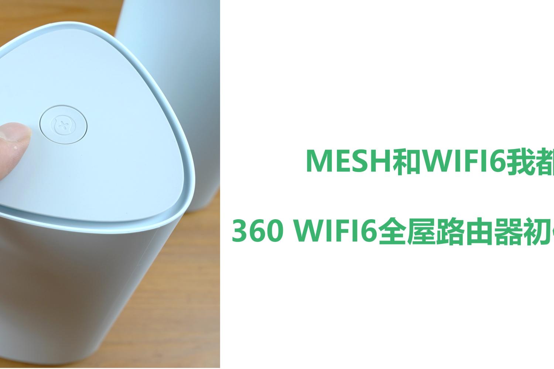 MESH和WIFI6都要,360 WIFI6全屋路由器初体验