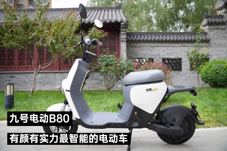 九号电动B80评测:有颜有实力的智能电动车