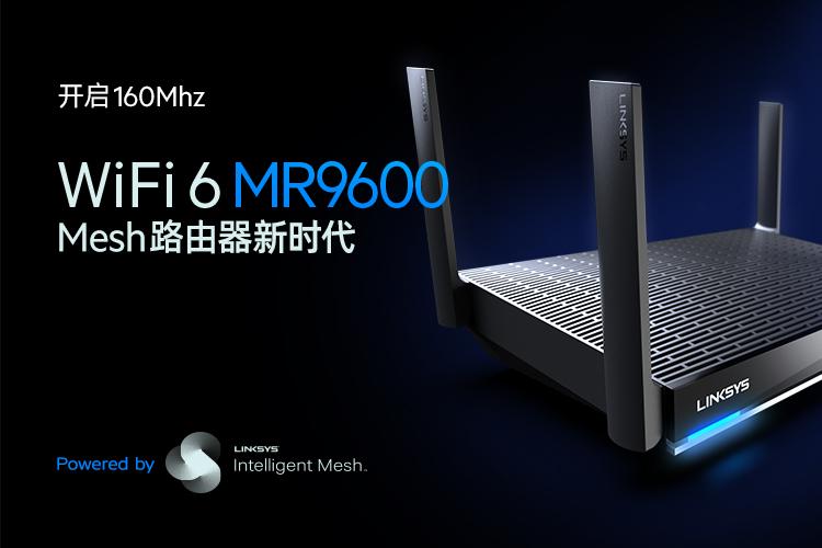 领势 MR9600分布式路由器免费试用,评测