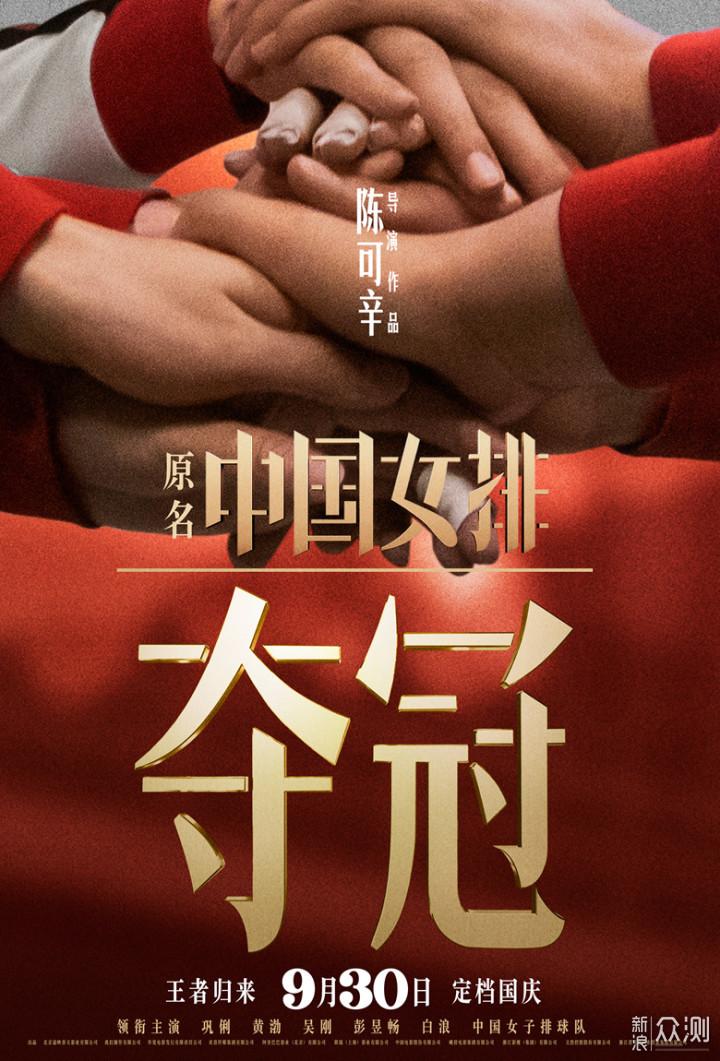 九月观影推荐:佳片回归 助力中秋国庆档期_新浪众测