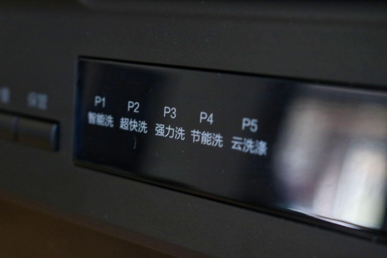 美的J10洗碗机:厨房大件之首,买了不后悔!