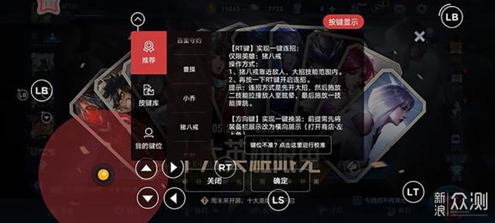 组合灵活,北通G2手游手柄迎接新赛季_新浪众测