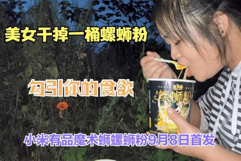 小米推出魔术蛳螺蛳粉,川妹子轻松干掉一桶
