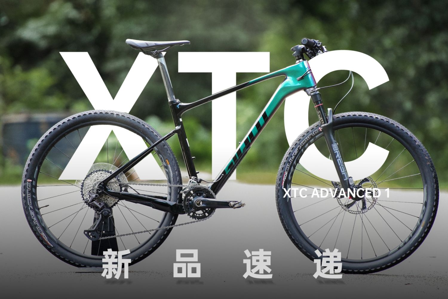 新品速递:捷安特XTC ADVANCED 1碳纤维山地车