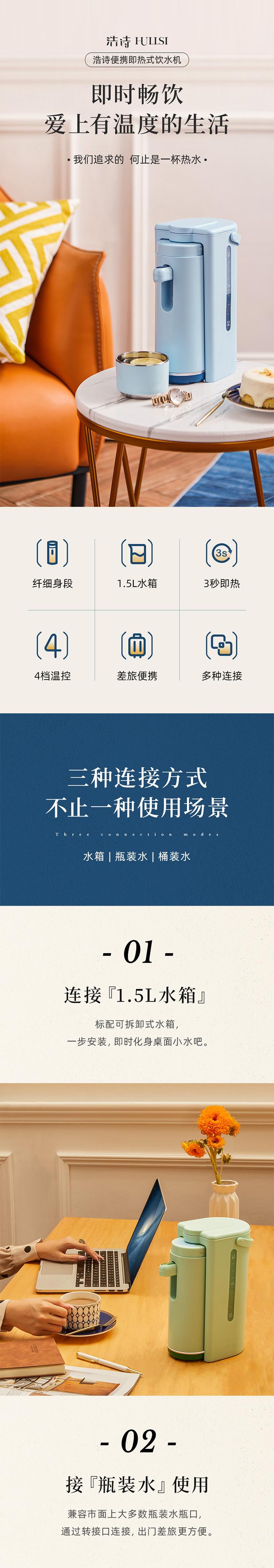 【轻众测】浩诗即热式饮水机免费试用,评测