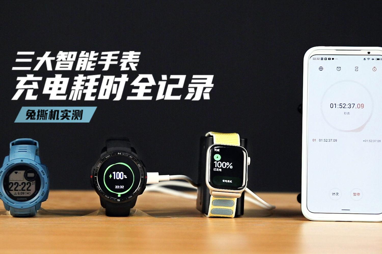 荣耀手表GSPro等三大智能手表充电耗时全记录