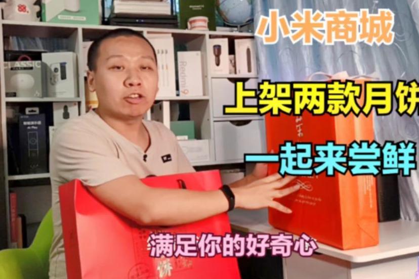 美食评测:小米上架荣诚月饼,到底长什么样?